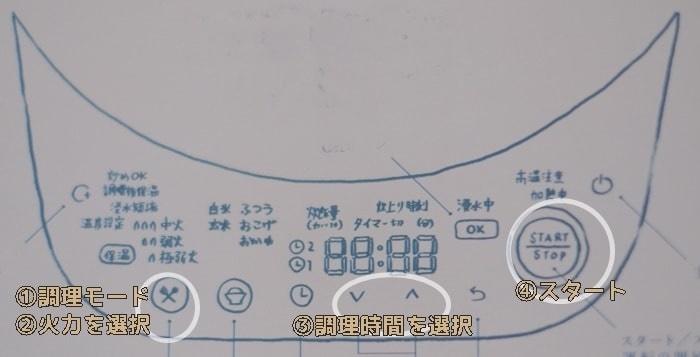 バーミキュラライスポット調理モードの設定方法