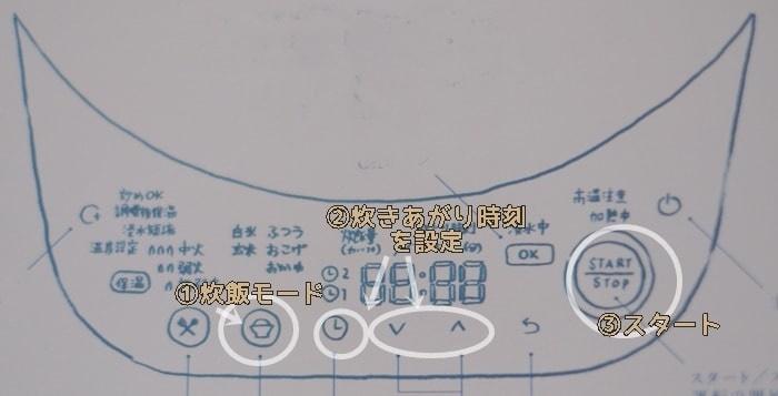 バーミキュラライスポット炊飯モードの設定方法