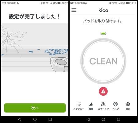 iRobot HOMEアプリ初期設定画面
