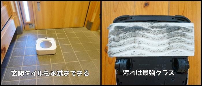 玄関タイルの上をお掃除するブラーバジェットm6