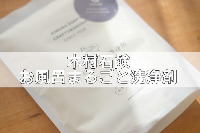 木村石鹸お風呂まるごと洗浄剤