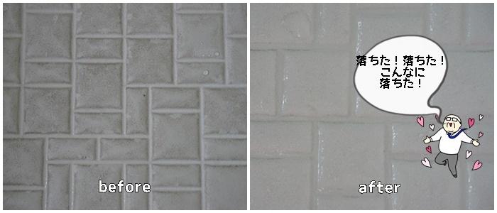 風呂床掃除の洗剤の効果 ビフォーアフター