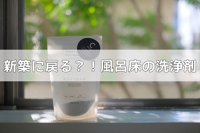 木村石鹸 風呂床の洗浄剤