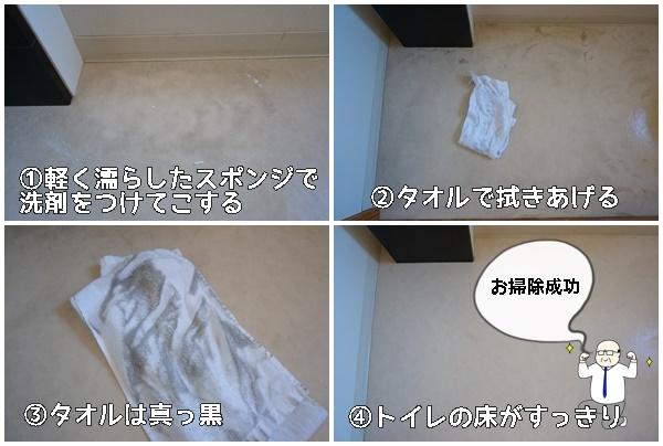 トイレの床のお掃除