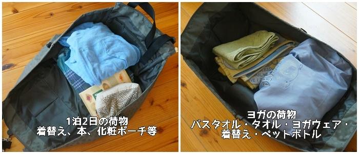旅行やヨガの荷物を入れたレジカゴリュック