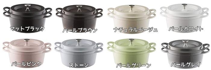 バーミキュラ 鍋の色の種類