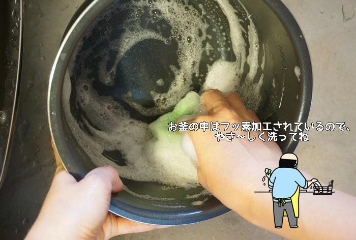 クッキングプロの内釜のお手入れ方法