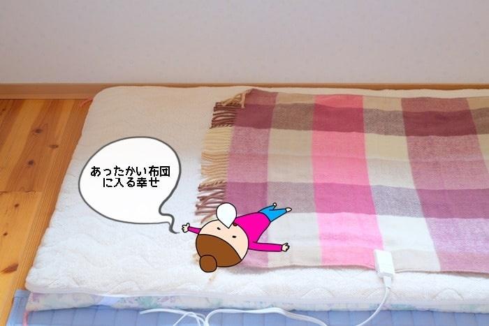 電気ひざかけ毛布をふとんのあっために使う 画像