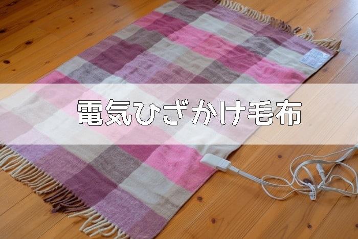KODENの電気ひざかけ毛布