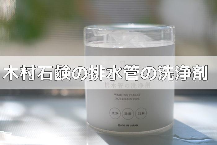 木村石鹸の排水管の洗浄剤
