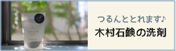 木村石鹸レビューまとめ