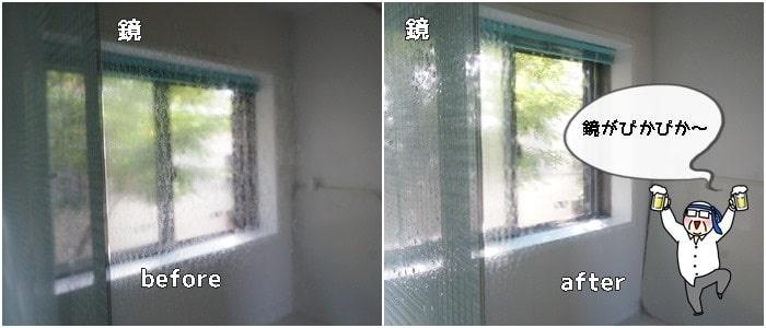 お風呂の鏡のうろこ掃除ビフォー・アフター
