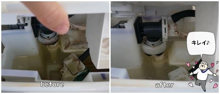 トイレタンクのお掃除ビフォーアフター画像