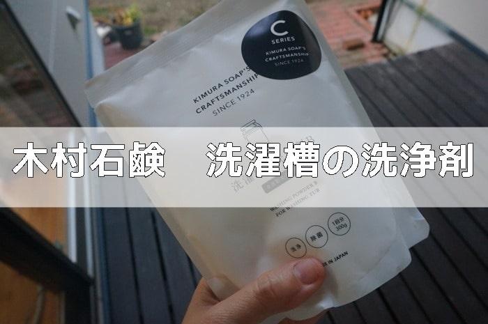 木村石鹸 洗濯槽の洗浄剤