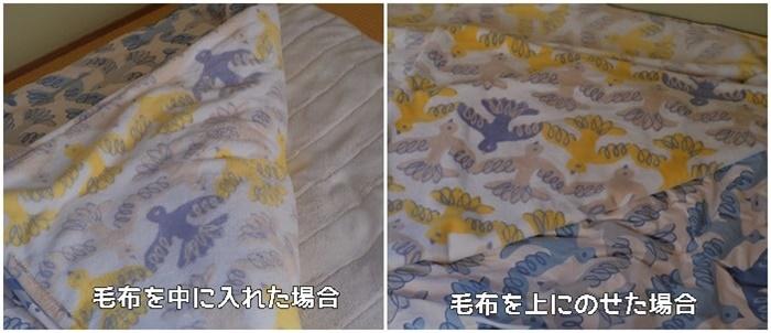 毛布は掛け布団の上か下か?