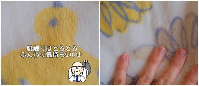 フィンレイソン毛布の肌ざわり