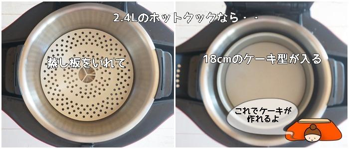 ホットクック2.4Lの内鍋のサイズ