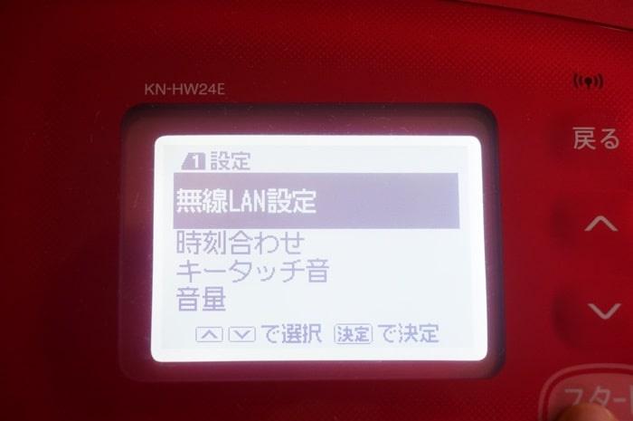 ホットクック無線LAN接続機能でできること