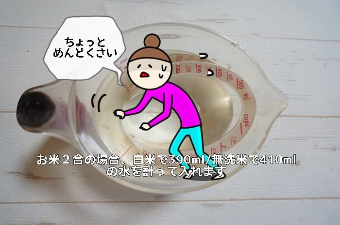 ホットクックの炊飯 水の量