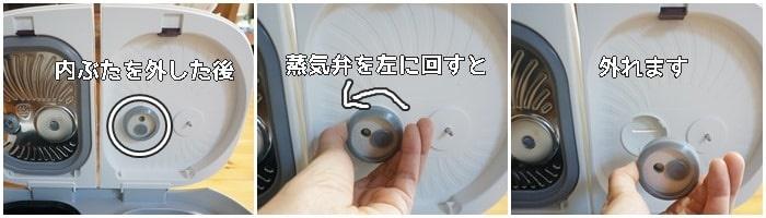 ツインシェフ 蒸気弁の外し方