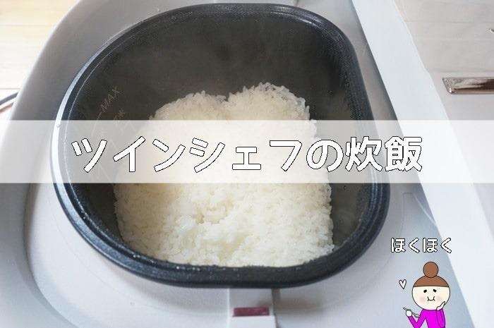 ツインシェフの炊飯