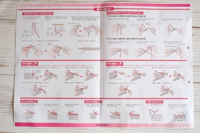 フェリシモ編み物キット 基本の編み方説明書
