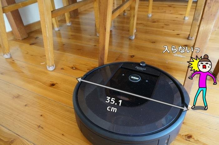 テーブルの下(椅子と椅子の間)入れないルンバi7+