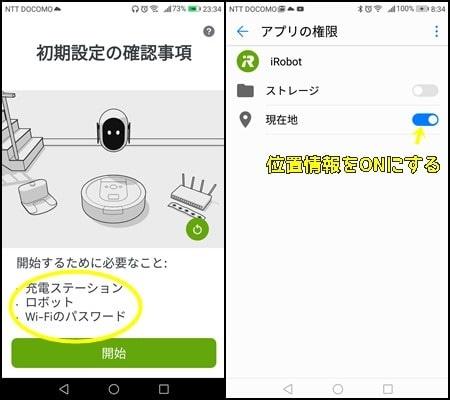 ルンバi7+アプリの初期設定