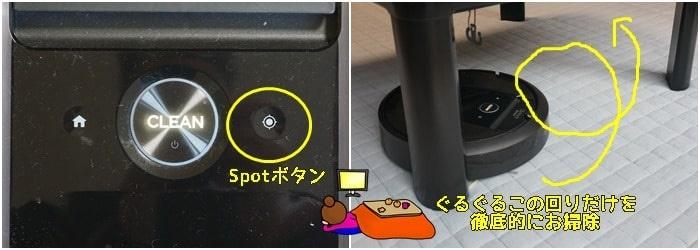 ルンバi7+Spotボタンの使い方