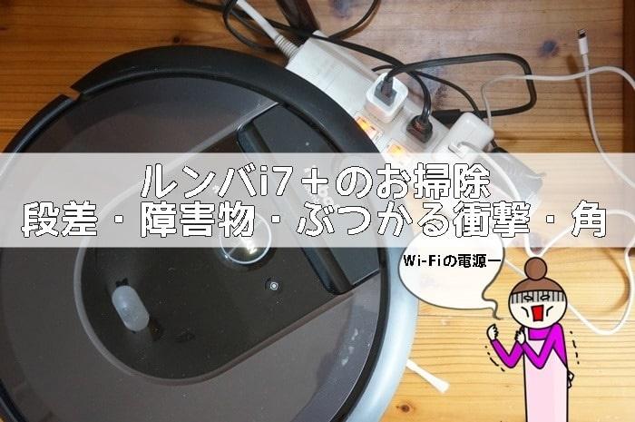 ルンバi7+のお掃除