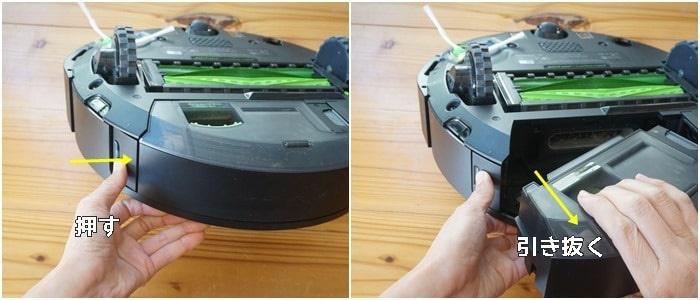 ルンバi7+ダスト容器の外し方