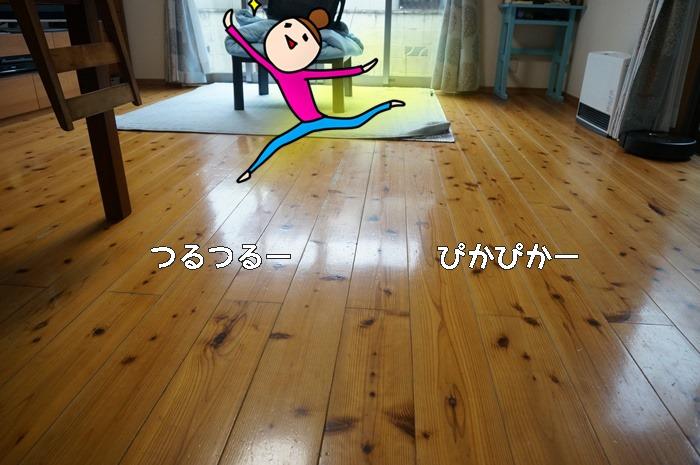 ルンバi7+でお掃除した後のピカピカの床