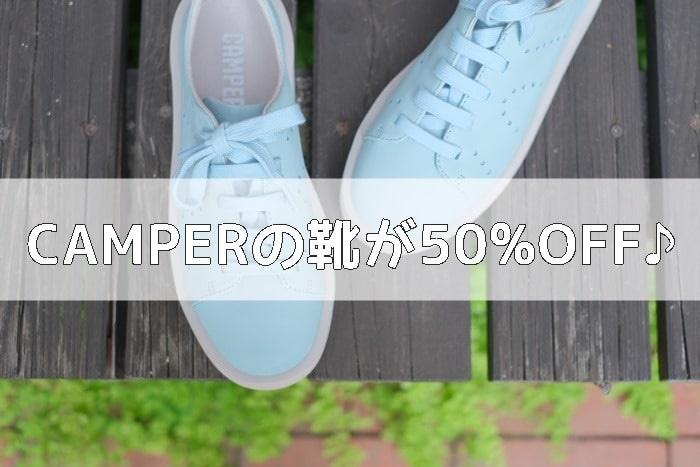 カンペールの靴が50%off