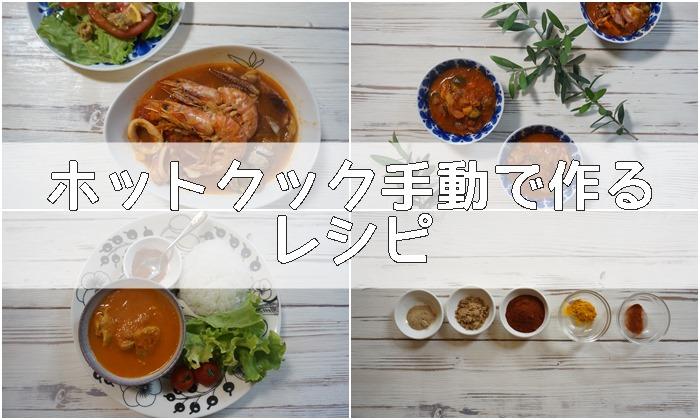 ホットクック手動レシピ