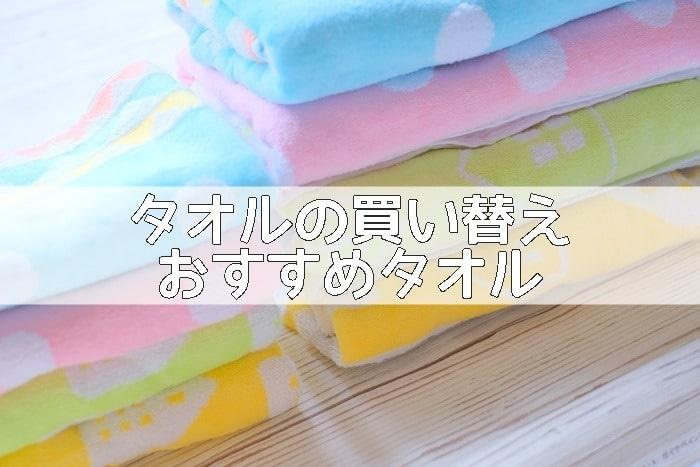 タオルの買い替えおすすめタオル屋さん