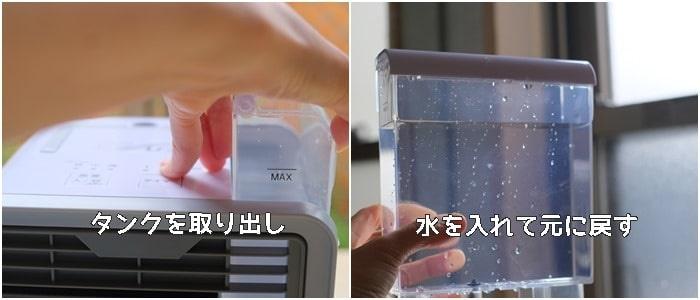 ここひえR2の使い方 給水タンクに水を入れる