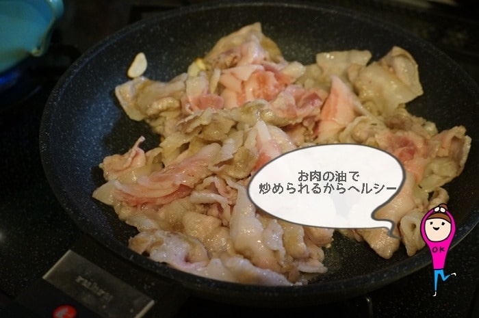 お肉の油で炒められるルールフライパン