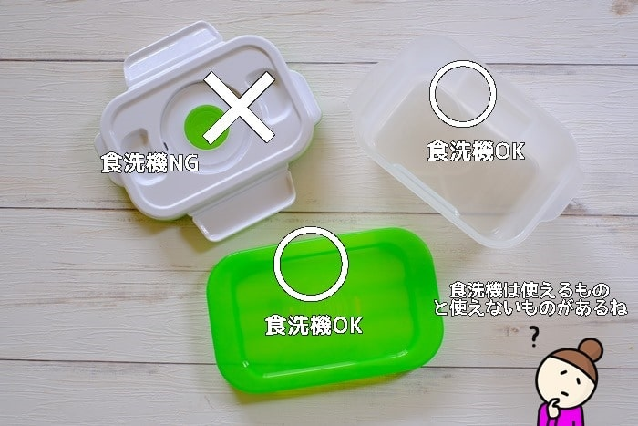フォーサのお手入れ方法 食洗機使えるもの 使えないもの