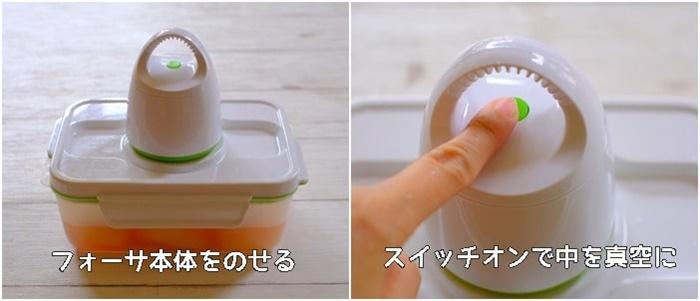 フォーサの使い方:スイッチで中を真空にする