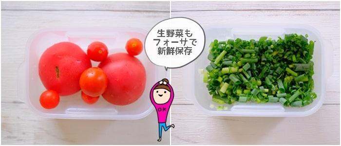 新鮮野菜をフォーサで真空保存