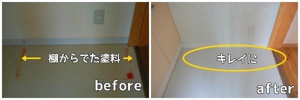 洗面所のリフォーム 収納棚の撤去