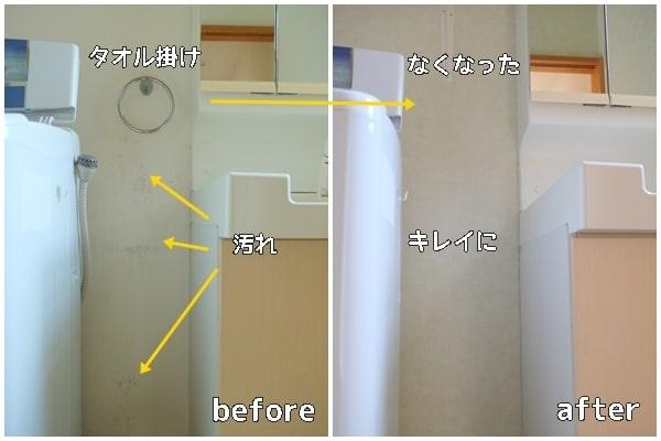 洗面所のリフォーム タオル掛けの撤去