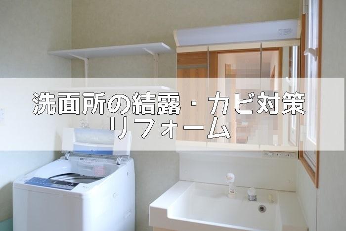 洗面所の結露・カビ対策 リフォーム