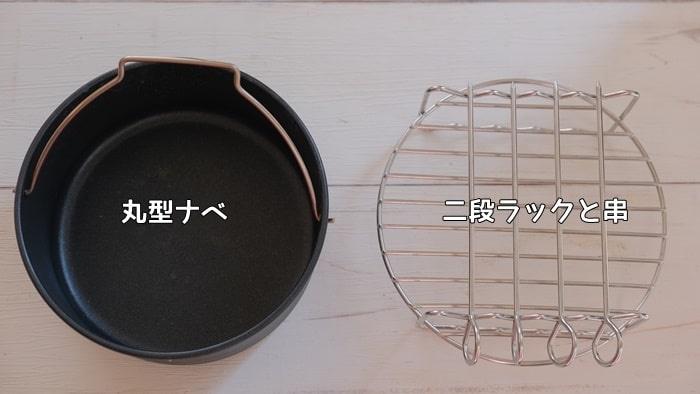 カラットフライヤー 別売付属品 丸型ナベと二段ラック&串